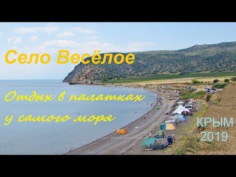 Крым, село ВЕСЁЛОЕ, Судак 2019. Отдых в июле, Палаточный городок