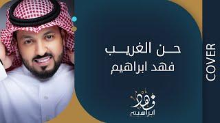فهد ابراهيم - حن الغريب ( COVER ) تحميل MP3