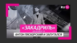 #RUновости за кадром: Антон Пяскорский и запутался