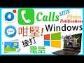 原來WINDOWS也可以接打電話, 收發短訊, 收通知, 睇手機內的相及下載(廣東話)