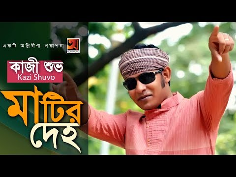 Matir Deho | Kazi Shuvo | Eid New Bangla Song 2018 | Lyrical Video | ☢☢ EXCLUSIVE ☢☢
