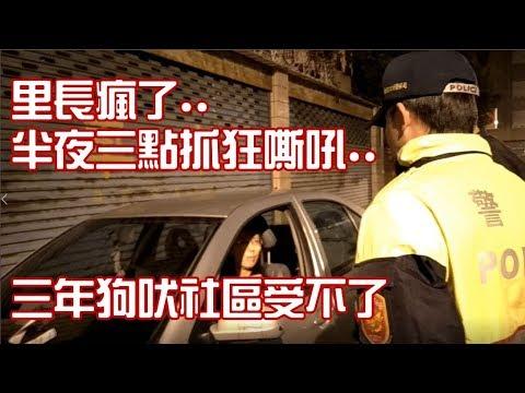里長直接崩潰失去理智,連續三年半夜狗吠警察到場無奈大吼!