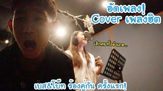 Cover เพลงฮิตแห่งปี! เบส&โบ๊ท ร้องเพลงคู่กันครั้งแรก แย่งกันร้อง!? | KAMSING FAMILY
