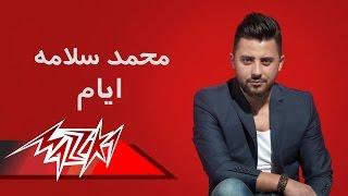 Ayam - Mohamed Salama أيام - محمد سلامة