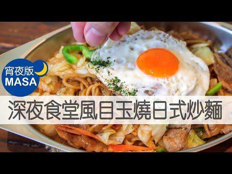 日式炒麵的作法教學
