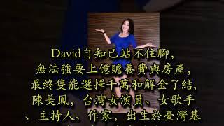 最美歐巴桑「陳美鳳」保住5.3億家產,全靠這張證明!當場讓前夫腿軟.真是讓人太痛快了!!!
