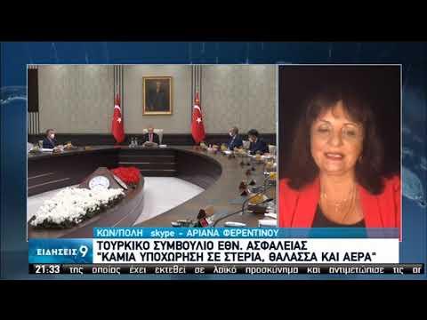 Διπλωματικός μαραθώνας | Επικοινωνία Κ.Μητσοτάκη με τον Γ.Γ του ΝΑΤΟ | 24/09/2020 | ΕΡΤ