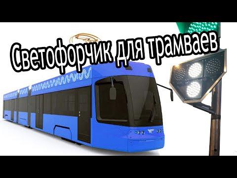 Светофор для трамваев! Легко запомнить!
