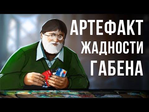 Не Half-Life 3, а ККИ. Первый турнир по Artifact (видео)