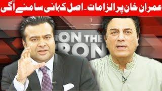 On The Front with Kamran Shahid - 1st Aug 2017 - Dunya News