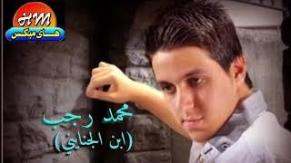 تحميل اغاني محمد رجب _ ابن الجنايني #حصريات#هاي#ميكس MP3