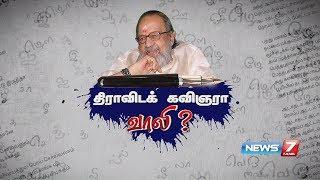 திராவிடக் கவிஞரா வாலி? | Poet Vaali's Story | News7 Tamil