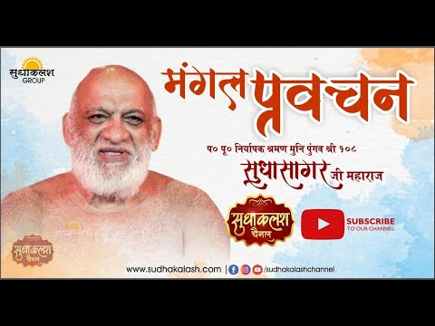 Mangal Pravachan 23 Oct 2021