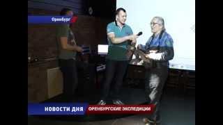 Оренбургские экспедиции продолжаются