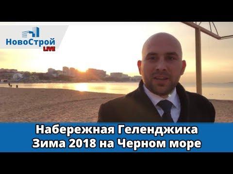 Набережная Геленджика сегодня || Зима 2018 на Черном море