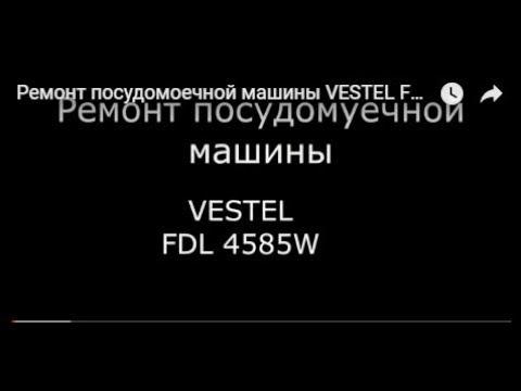 Ремонт посудомоечной машины VESTEL FDL4585