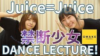 Juice=Juice《ダンスレクチャー》禁断少女