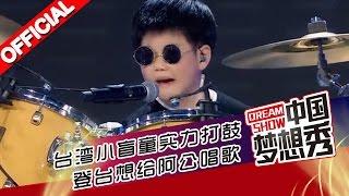 《中国梦想秀》第九季20151227期: 台湾小盲童 实力打鼓想给阿公唱歌20151227【浙江卫视官方超清1080P】