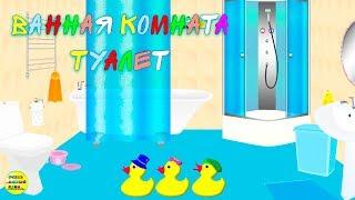 Мой дом. Серия 6 – Ванная комната и туалет. Развивающий мультфильм для детей.