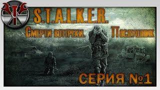 S.T.A.L.K.E.R. - Смерти Вопреки. Послушник. ч.1 Охота за иконой и артефакты для ученых.