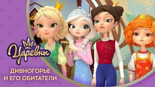 Царевны 👑 Дивногорье и его обитатели ✨ Премьера! Новая серия
