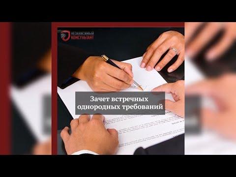 Зачет встречных однородных требований