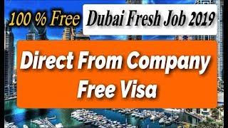 New Fresh Dubai Job Direct From Company 2019 |Free Visa Apply Fast | Free Job Guide | Hindi Urdu
