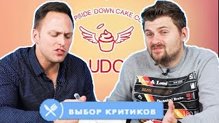 Почему так плохо в UDC Cafe? / Сильно бомбит с доставки / ЭТО ФИАСКО, БРАТАН