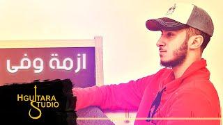 Yaseen Jalal – Azmat Wefa (Exclusive)  ياسين جلال - ازمة وفى (حصريا)  2018 تحميل MP3