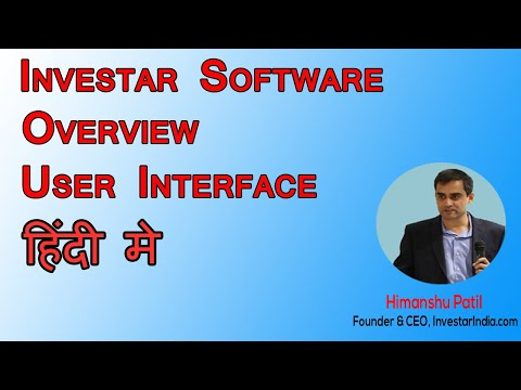 Investar Overview - Part 1 - User Interface - in Hindi
