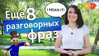 Ещё 8 разговорных фраз: in stitches, poor you, toss and turn, etc. | Puzzle English