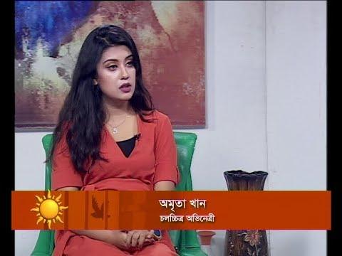 একুশের সকাল || অমৃতা খান-চলচ্চিত্র অভিনেত্রী || ২১ নভেম্বর ২০১৯
