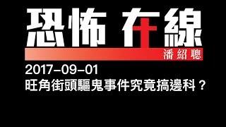[精華]  旺角街頭驅鬼事件究竟搞邊科?〈恐怖在線〉2017-09-01