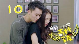 【ENGSUB】我的奇妙男友 10   My Amazing Boyfriend 10(吴倩,金泰焕,沈梦辰,Wu Qian,Kim Tae Hwan)