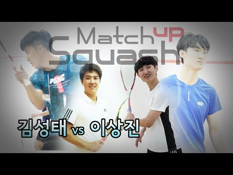 4th match up squash - 김성태 vs 이상진