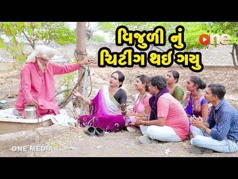 Vijuli Nu Chiting Thay Gayu   Gujarati Comedy   One Media