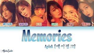 Apink (에이핑크) - Memories [기억 더하기] Color Coded Lyrics/가사 [Han Rom Eng]