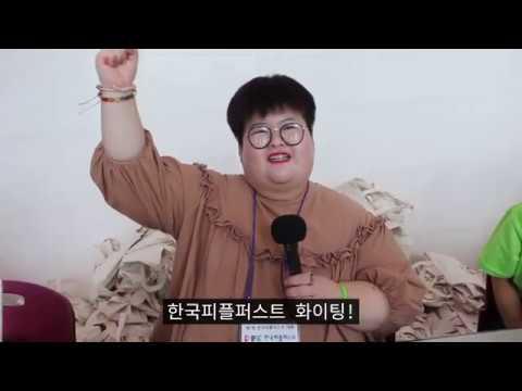 보다뉴스 3화 [2019한국피플퍼스트대회 활동가 조화영] 이미지