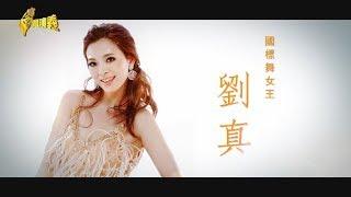 【台灣演義】一代國標女王 劉真 2020.03.29 | Taiwan History