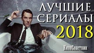 ТОП 8 ЛУЧШИХ СЕРИАЛОВ 2018 ГОДА | КиноСоветник