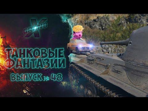 Танковые фантазии №48 | Приколы с танками | от GrandX [World of Tanks]