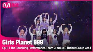 [11회] 마음이 담긴 감동적인 무대♡ 3팀 ♬O.O.O (데뷔조 ver.) @O.O.O MISSION#GirlsPlanet999   Mnet 211015 방송