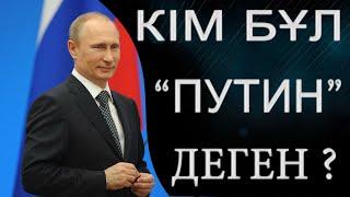 ПУТИН ТУРАЛЫ АДАМ СЕНГІСІЗ 30 ШЫНДЫҚ