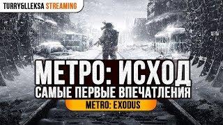 ???? ОТЛИЧИЯ ОТ КНИГИ ???? METRO EXODUS #1