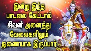 சிவன் உங்களக்கு துணையாக இருப்பார் பாடல்கள் | Shiva | Om Namah Shivaya | Best Tamil Shivan Padalgal