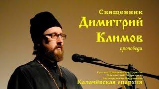 Священник Димитрий Климов. Проповедь. Лодка.