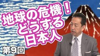第09回 地球の危機!どうする日本人