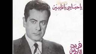 تحميل اغاني مجموعة كبيرة من أروع واجمل الأغاني الموسيقار فريد الأطرش ❤❤ The best love songs of Farid Al Atrash MP3