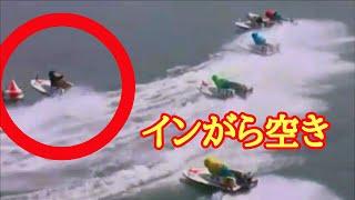 【競艇ボートレース】1マーク イン がら空きで、スタート遅れた艇が!