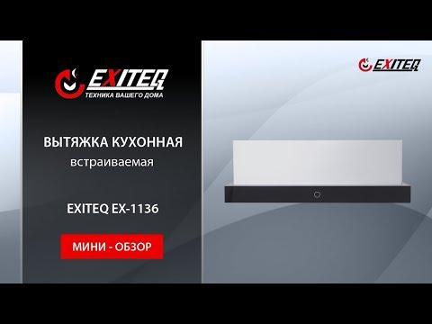 Вытяжка EXITEQ EX-1136